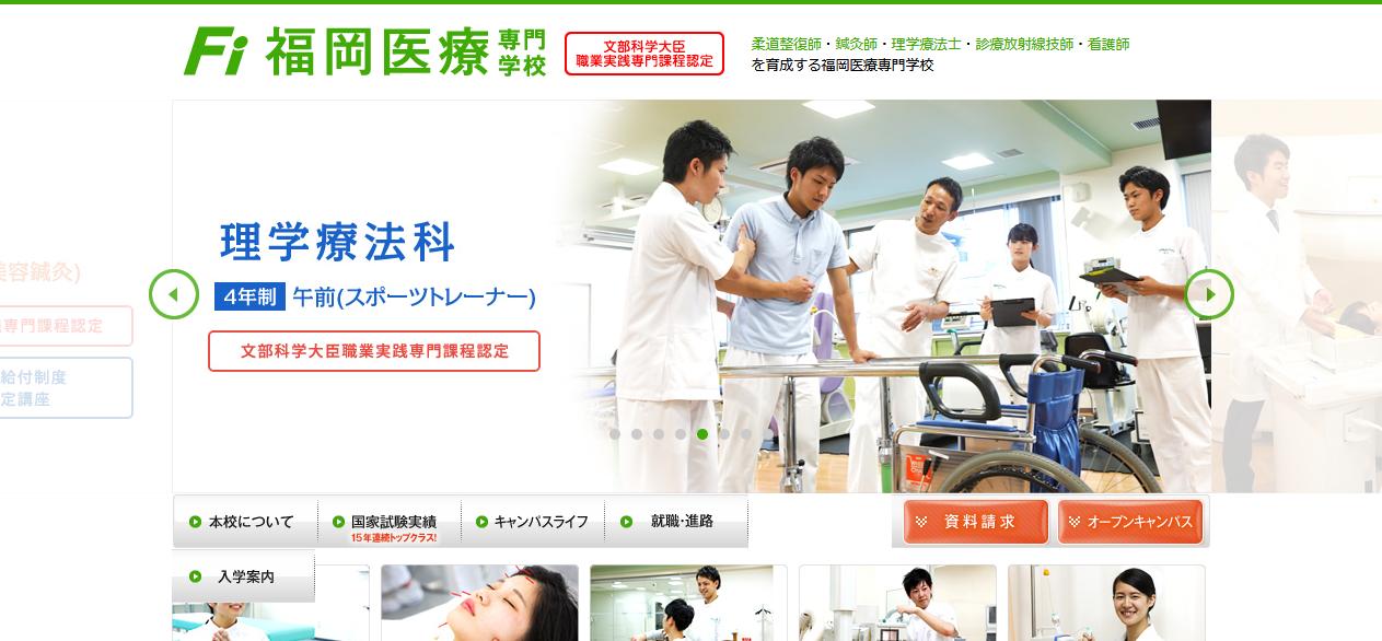 福岡医療専門学校の評判・口コミ...