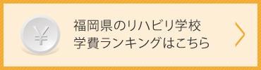 福岡県のリハビリ学校 学費ランキングはこちら