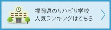 福岡県のリハビリ学校 人気ランキングはこちら