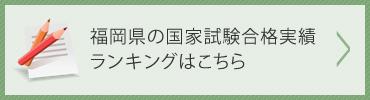 福岡県の国家試験合格実績 ランキングはこちら