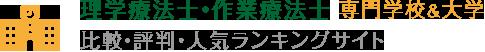 理学療法士・作業療法士 専門学校&大学 比較・評判・人気ランキングサイト【福岡県】